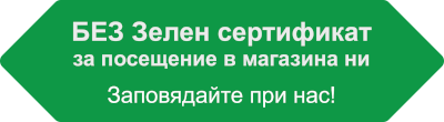 Хипер врати - Зелен сертификат - Footer